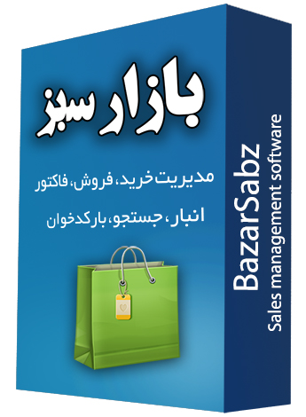 نرم افزار مدیریت خرید و فروش فاکتور بازار سبز