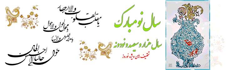 جشنواره تخفیف های نوروزی و اعیاد شعبانیه