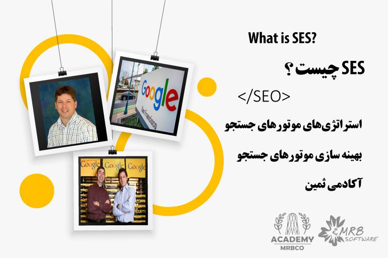 استراتژیهای موتورهای جستجو یا SES چیست؟